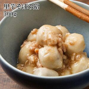 (全品5%還元) 里芋の鶏そぼろ餡 500g 湯煎で簡単 冷凍 おかず