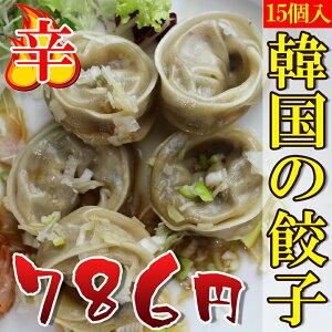 韓国餃子 マンドゥ 15個入 3種から選べる 肉 キムチ 激辛唐辛子 冷凍