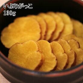 (全品5%還元) 秋田名物 いぶりがっこ 130g 常温 ご当地グルメ 漬け物