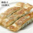 【全品5%還元】棒餃子 40本 棒状のボリュームある焼き餃子 鍋餃子 揚げ餃子(冷凍ギョウザ ギョーザ)