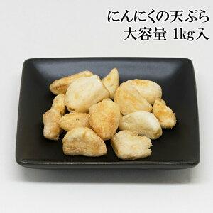 にんにくの天ぷら 1kg 冷凍 業務用 お徳用 冷凍 珍味 おかず おつまみ【どれでも5商品以上購入で送料無料 (一部地域除く)】