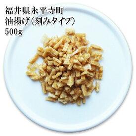 (福井県永平寺町の冷凍あぶらあげ(きざみ)500g)みそ汁などに使える冷凍のきざみ油揚げ 好きなときに好きなだけ使えて便利 便利なカット野菜(冷凍)