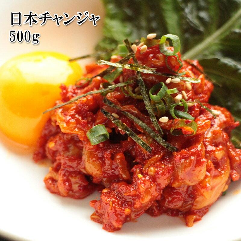 【日本チャンジャ 500g】コリコリとした食感、ジワッとくる辛さ、噛めば噛むほど味がでる旨さ【国内加工】【冷凍】【お歳暮】