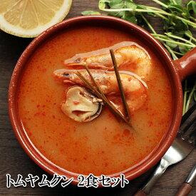【全品5%還元】(トムヤムクン 2食入)タイ風 辛口 激辛 お家で簡単に本格韓国料理 具入りが嬉しい(おかず 夜食 辛い物好き 美味しい スープ 温めるだけ) 冷凍