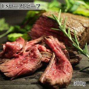(全品5%還元) 送料無料 (国産ローストビーフ 8人前 500g) 上質な国産牛モモ肉を使用、柔らかさとジューシー感にこだわりで作った スライスだけで美味しい (牛肉 お肉) 冷凍