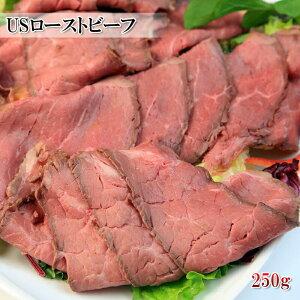 (全品5%還元)US産 ローストビーフ 4人前 250g 上質な米国産牛モモ肉を使用、あっさりした脂と柔らかさ、ジューシー感にこだわって作った スライスだけで美味しい (牛肉 お肉) 冷凍