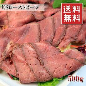ローストビーフ 8人前 500g US産 上質な米国産牛モモ肉を使用、あっさりした脂と柔らかさ、ジューシー感にこだわって作った スライスだけで美味しい 牛肉 お肉 冷凍 送料無料