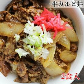 (全品5%還元)(大盛りカルビ丼の具 2食入) 韓国風 ピリ辛 お家で簡単に居酒屋味 時間をかけて煮込んであります 冷凍