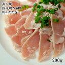 【エントリーで全品ポイント30倍】【楽天ランキング1位】国産 鶏のたたき 4人前 200g もも肉 むね肉から選べる 冷凍 …