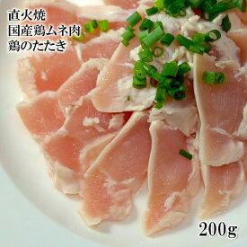 【エントリーで全品ポイント30倍】【楽天ランキング1位】国産 鶏のたたき 4人前 200g もも肉 むね肉から選べる 冷凍 珍味 鶏肉