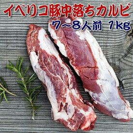 (スペイン産 イベリコベジョータ中落ちカルビ 1kg)コレだけあれば何でもできる (豚肉 ぶた肉 お肉 食肉)冷凍