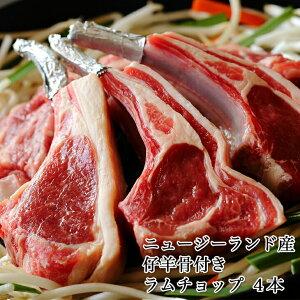 [どれでも5品で送料無料] お肉 ギフト 羊肉 骨付きロース ラムチョップ Sサイズ 4本 冷凍 おかず BBQ 楽天ランキング1位-