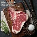 オーストラリア産 1ポンドTボーンステーキ 約450g 冷凍 おかず 牛肉 楽天ランキング1位【どれでも5商品以上購入で送料無料(一部地域除く)】