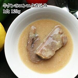 (全品5%還元) 牛タンにんにく煮込み 120g 牛肉 お肉 牛たん 冷凍 おかず おつまみ