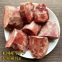 (全品5%還元) 【アウトレット価格】 牛タン 厚切り タン先 大容量 1kg アメリカ産 歯ごたえに満足 シチューや煮物、カ…