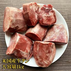 牛タン 厚切り タン先 大容量 1kg アメリカ産 歯ごたえに満足 シチューや煮物、カレーに最適 業務用サイズ お徳用 牛肉 お肉 牛たん 冷凍 送料無料