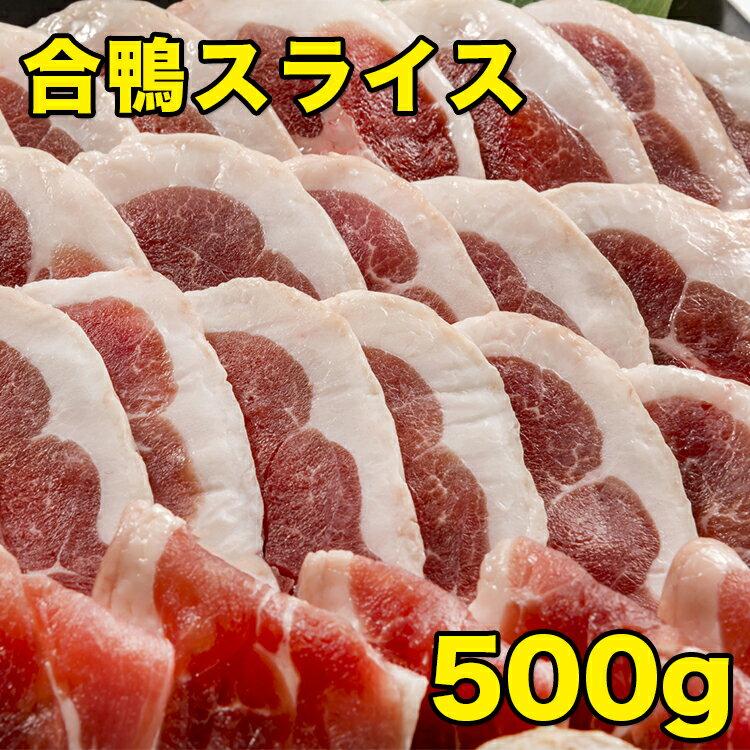【合鴨ももスライス 500g】モモ肉を結着加工し、形と大きさを均等にしたスライス鴨肉 【冷凍】【お歳暮】