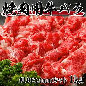 【全品5%還元】焼肉用牛バラ肉4mmカット 1kg バーベキュー BBQ カルビ丼 ビーフシチュー(牛肉 お肉)冷凍