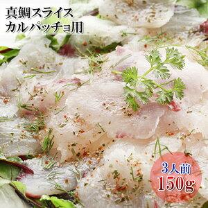 生食用 天草産 真鯛スライス 嬉しい3〜4人前 30枚 150g入 これは美味しくて止まらない 簡単に真鯛のカルパッチョ 国産 冷凍【どれでも5商品購入で送料無料 (一部地域除く)】