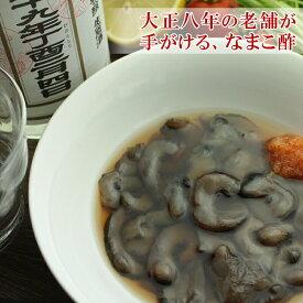 (楽天ランキング1位)(石川県産 極上なまこ酢 120g)創業大正8年の老舗料亭も扱う 魚介や昆布をベースになまこ本来の味を生かし、食べやすく味付けしております 最高のお味を保証します(冷凍)