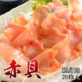 [どれでも5品で送料無料] 赤貝 開き スライス 20枚入 極上品 刺身用 生食用 アカガイ 冷凍 楽天ランキング1位