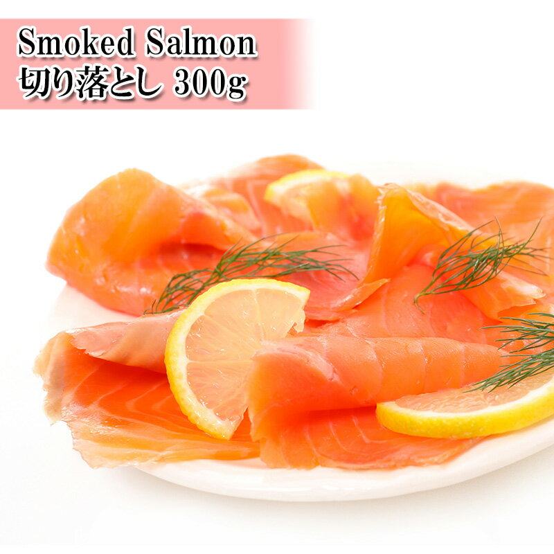 【北海道産 スモークサーモン切り落とし 300g】新鮮な高級国産鮭が、切り落としなのでお安くご提供【冷凍】【お歳暮】