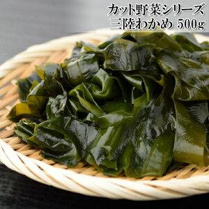 国産 三陸産 カット 生わかめ 500g 冷凍 味噌汁 ミネラル養分 業務用 お徳用