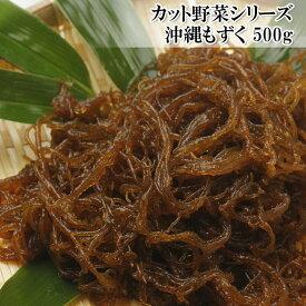 美ら海もずく 大容量 500g 厳選された沖縄の海の幸を 冷凍 でそのままお届けします おかず 一品 珍味 健康食品 元気海藻 ノンカロリー 歯ごたえ最高 冷凍