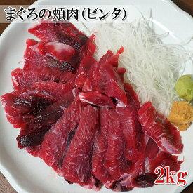 (全品5%還元) 送料無料 (加熱用 まぐろ頬肉 ビンタ 2kg) 一本釣り天然キハダマグロのほほ肉 小分け包装されていて便利 高級魚の超高級部位 冷凍
