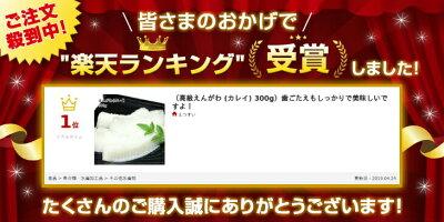 【楽天ランキング1位】(高級えんがわ(カレイ)300g)歯ごたえもしっかりで美味しいですよ!(お年賀お中元お歳暮ギフトプレゼント)