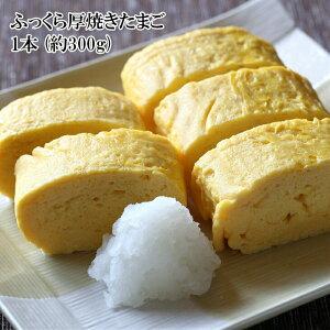 (全品5%還元)(ふっくら厚焼きたまご 300g) 手作り感のあるふっくらとした玉子焼きです。 (大容量 業務用サイズでお得) 冷凍