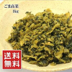 国産 ごま高菜 1kg 常温 メール便 送料無料