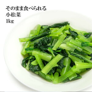【全品5%還元】(そのまま食べられる!小松菜 1kg)冷凍カット野菜 野菜価格高騰でも安定したお値段(大容量 業務用サイズでお得) 冷凍