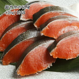 (全品5%還元) 【アウトレット価格】高級銀サケの切身 400g 40gx10切れ 切り身 冷凍 銀鮭