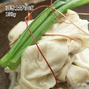 引き上げゆば 150g 国産丸大豆を原料に消泡剤・着色料を一切使わずに引き上げた、柔らかく味わい深い生ゆば 冷凍