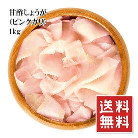 メール便送料無料(甘酢しょうが(ガリ)ピンク 1kg)甘み・酸味・しょうがの辛味のバランスのとれた甘酢生姜(ガリ)です(常温)