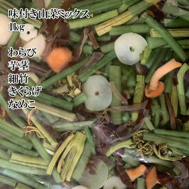 (全品5%還元) 【アウトレット価格】メール便 送料無料 (山菜ミックス (味付) 1kg) 楽天ランキング1位 これは便利!わらび、芋茎、細竹、きくらげ、なめこをシンプルに醤油で味付けしました。前菜や炊き込みご飯に 常温