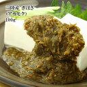 (全品5%還元)(三陸産 ぎばさ (アカモク) 100g) 強いねばりとシャキシャキの食感、豊かな磯の香りが魅力の海藻。美味健…