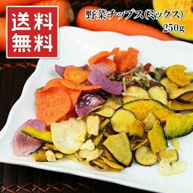 メール便送料無料(野菜チップス(ミックス) 250g)色とりどりの野菜を低温フライしました。(さつまいも、かぼちゃ、紫芋、人参、いんげん、里芋)(常温)(お中元)