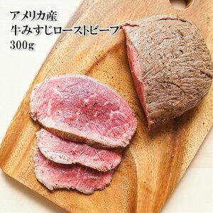 (全品5%還元) 【アウトレット価格】 ローストビーフ 300g アメリカ産 牛みすじ しっとりと味わいのある牛みすじ部位を使用したローストビーフ (牛肉 お肉) 冷凍