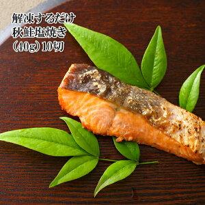 解凍するだけ 秋鮭塩焼き 40gx10切れ 自然解凍で食べられる焼き魚です 独自の製法でふっくらやわらかな食感に仕上げています 冷凍【どれでも5商品以上購入で送料無料 (一部地域除く)】