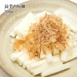 【アウトレット価格】青森県産 長芋カット 300g 拍子木切り 冷凍