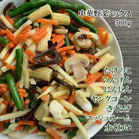[どれでも5品で送料無料] 中華野菜ミックス 500g 冷凍 カット野菜 おかず