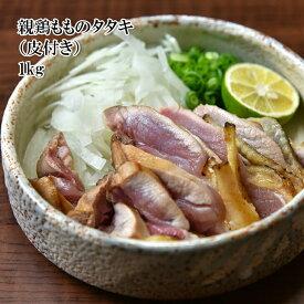 【全品5%還元】【楽天ランキング1位】国産 親鶏のたたき 1kg (3-4個セット) もも肉 冷凍 珍味 鶏肉