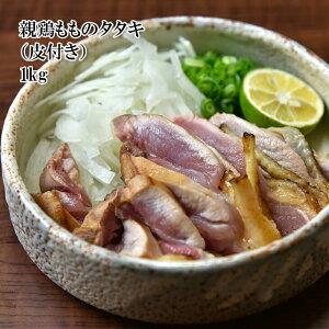 [どれでも5品で送料無料] 鶏のたたき 鶏たたき 国産 親鶏のたたき 1kg 3-4個セット もも肉 冷凍 珍味 鶏肉 親鳥 楽天ランキング1位