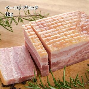 ベーコンブロック 1kg カット方法は自由自在 角切りにも、スライスにも使える便利な商品 冷凍【どれでも5商品以上購入で送料無料 (一部地域除く)】