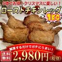 (全品5%還元) 【アウトレット価格】ローストチキン 5本 約1kg チキンレッグ クリスマス チキン 大容量 送料無料 楽天…
