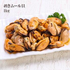 (全品5%還元) 【アウトレット価格】 楽天ランキング1位 生食用 剥きムール貝 1kg 冷凍 パエリア具材