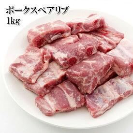 骨付き ポークスペアリブ切り落とし 大容量 1kg 焼くだけで美味いオススメの一品 大人数でバーベキューや焼肉に 豚肉 ぶた肉 お肉 食肉 冷凍 送料無料 楽天ランキング1位