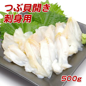 [どれでも5品で送料無料] つぶ貝 開き 生食用 刺身用 500g 捌きミス 冷凍-